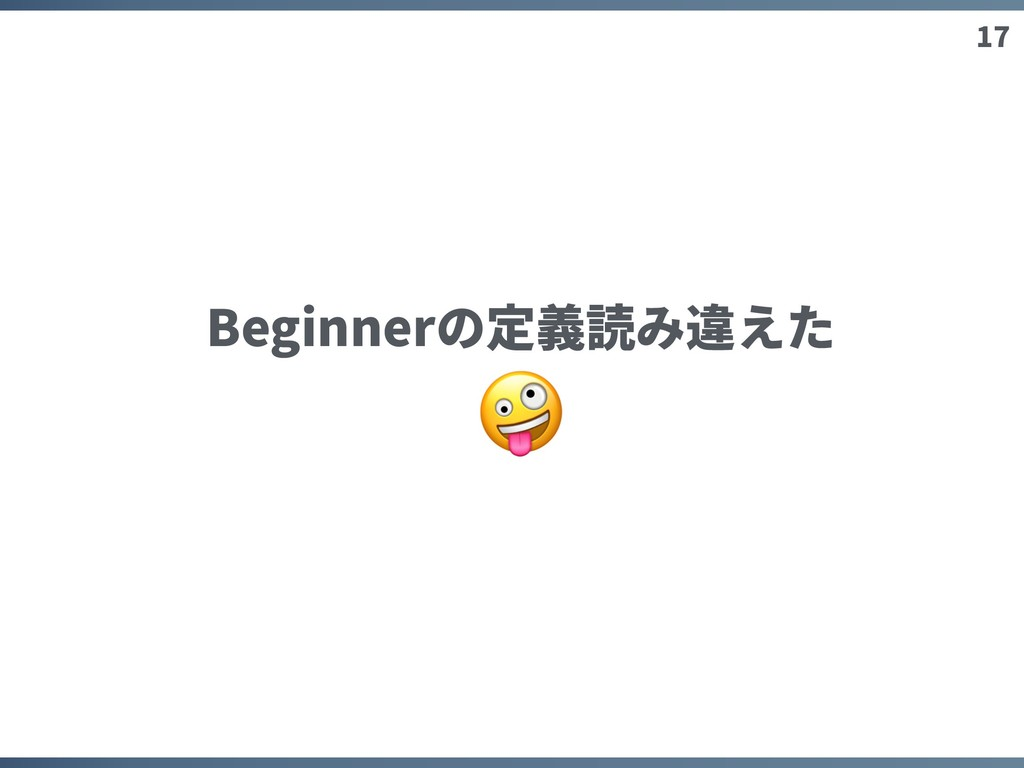 17 Beginnerの定義読み違えた