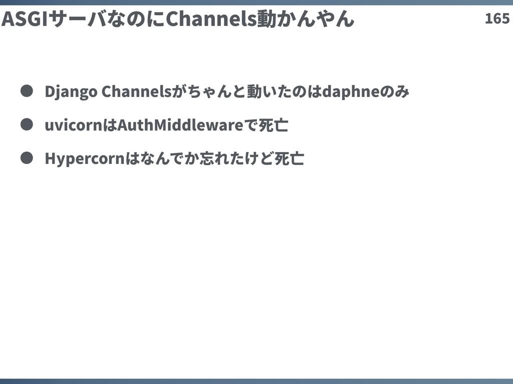 165 ASGIサーバなのにChannels動かんやん Django Channelsがちゃん...