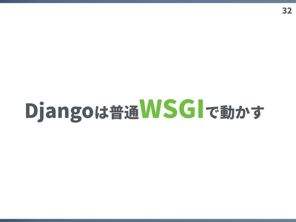 32 Djangoは普通WSGIで動かす