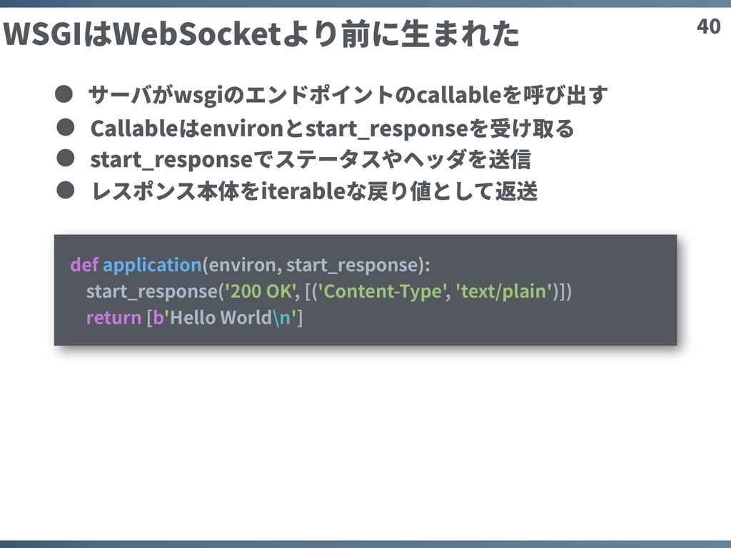 40 WSGIはWebSocketより前に⽣まれた def application(envir...