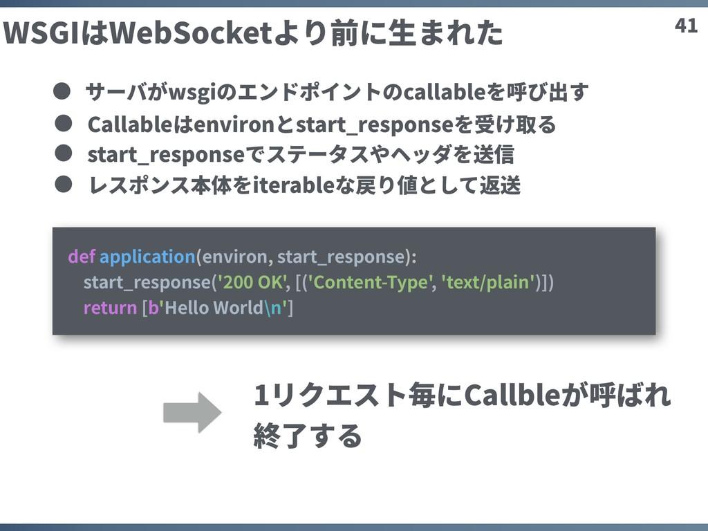 41 WSGIはWebSocketより前に⽣まれた def application(envir...