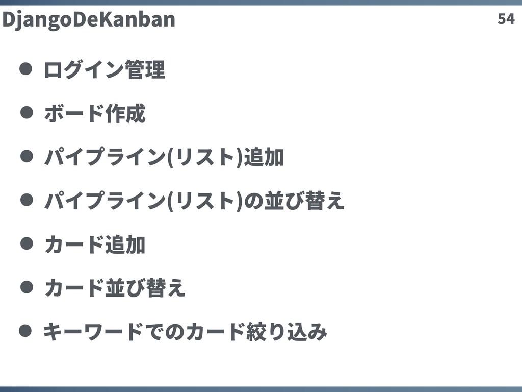 54 DjangoDeKanban ボード作成 パイプライン(リスト)追加 カード追加 パイプ...