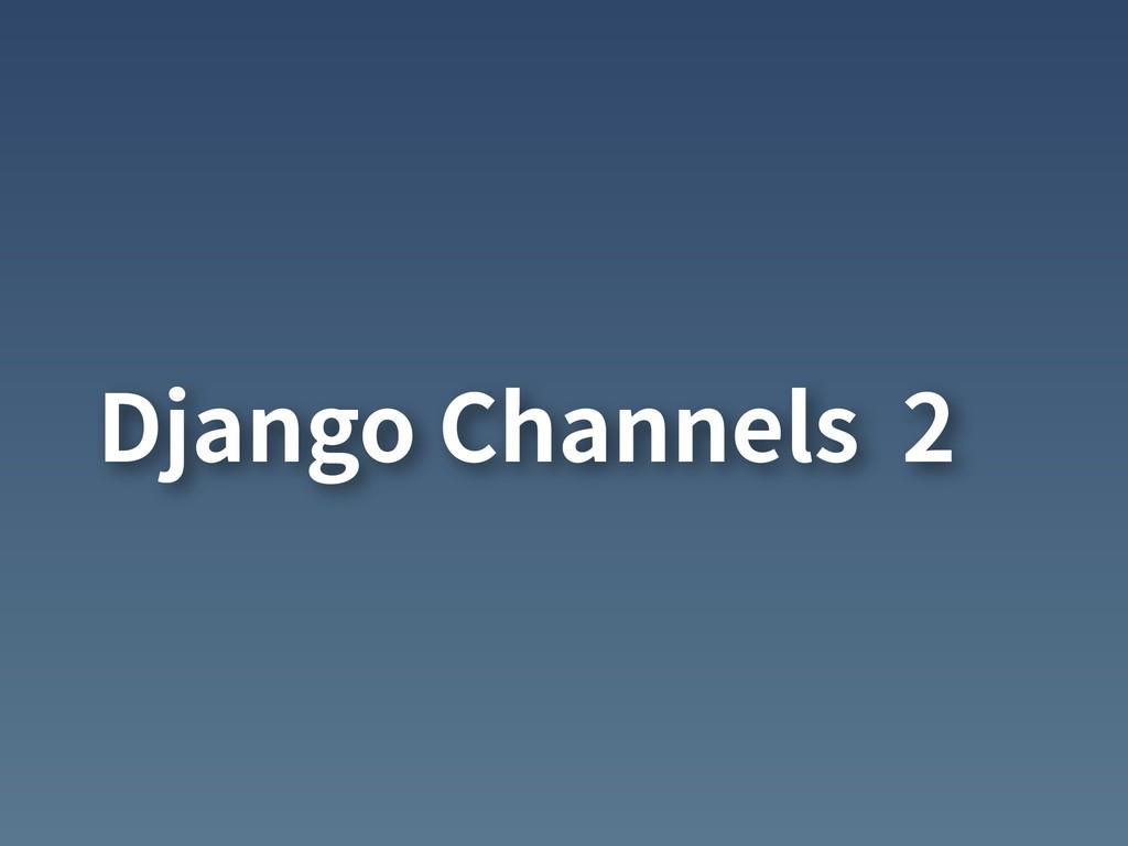 Django Channels 2