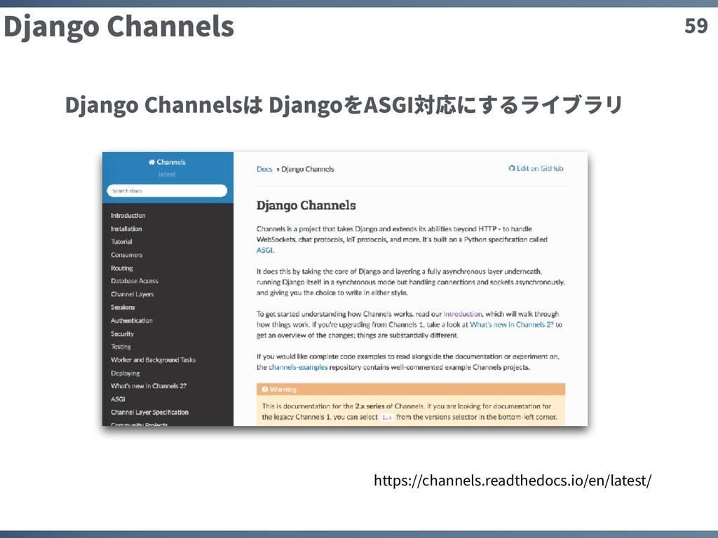 59 Django Channels https://channels.readthedocs...