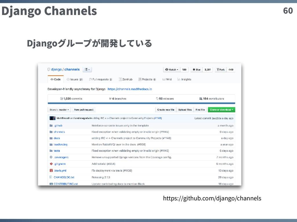 60 Django Channels https://github.com/django/ch...