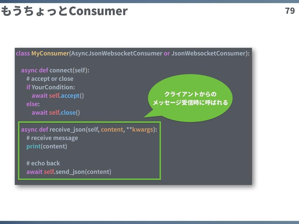 79 もうちょっとConsumer class MyConsumer(AsyncJsonWeb...