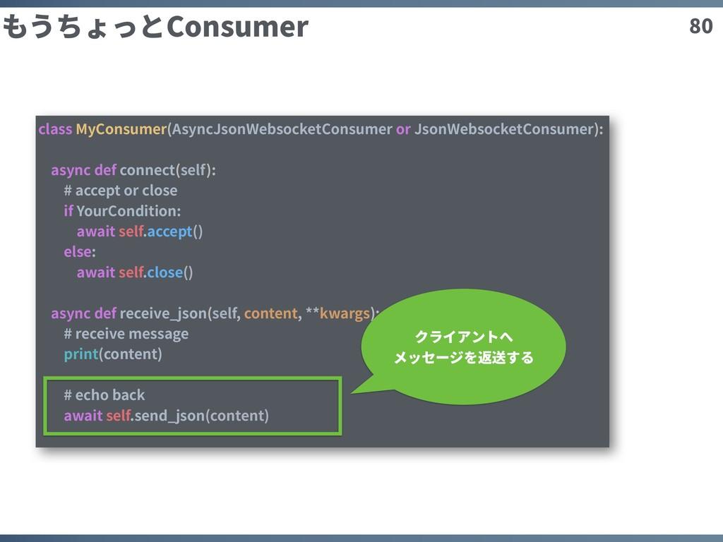80 もうちょっとConsumer class MyConsumer(AsyncJsonWeb...