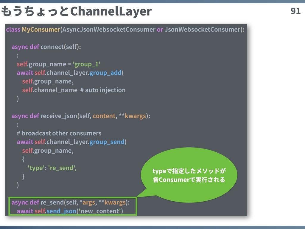 91 もうちょっとChannelLayer class MyConsumer(AsyncJso...