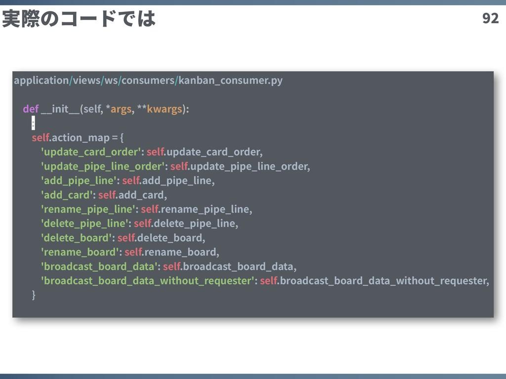 92 実際のコードでは application/views/ws/consumers/kanb...