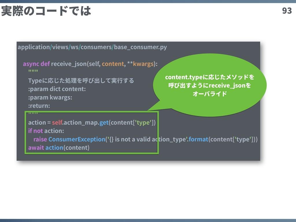 93 実際のコードでは application/views/ws/consumers/base...