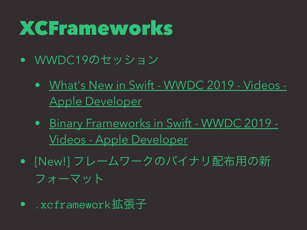 XCFrameworks • WWDC19ͷηογϣϯ • What's New in Swi...