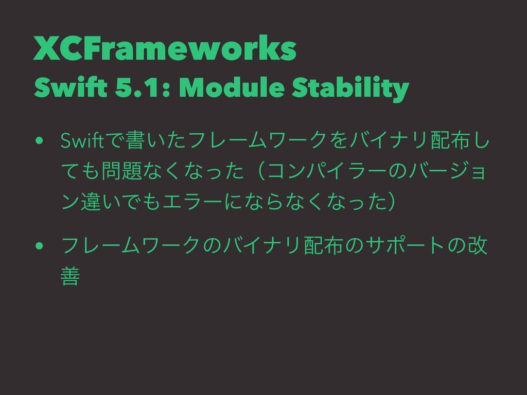 XCFrameworks Swift 5.1: Module Stability • Swif...