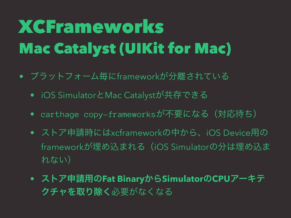 XCFrameworks Mac Catalyst (UIKit for Mac) • ϓϥο...