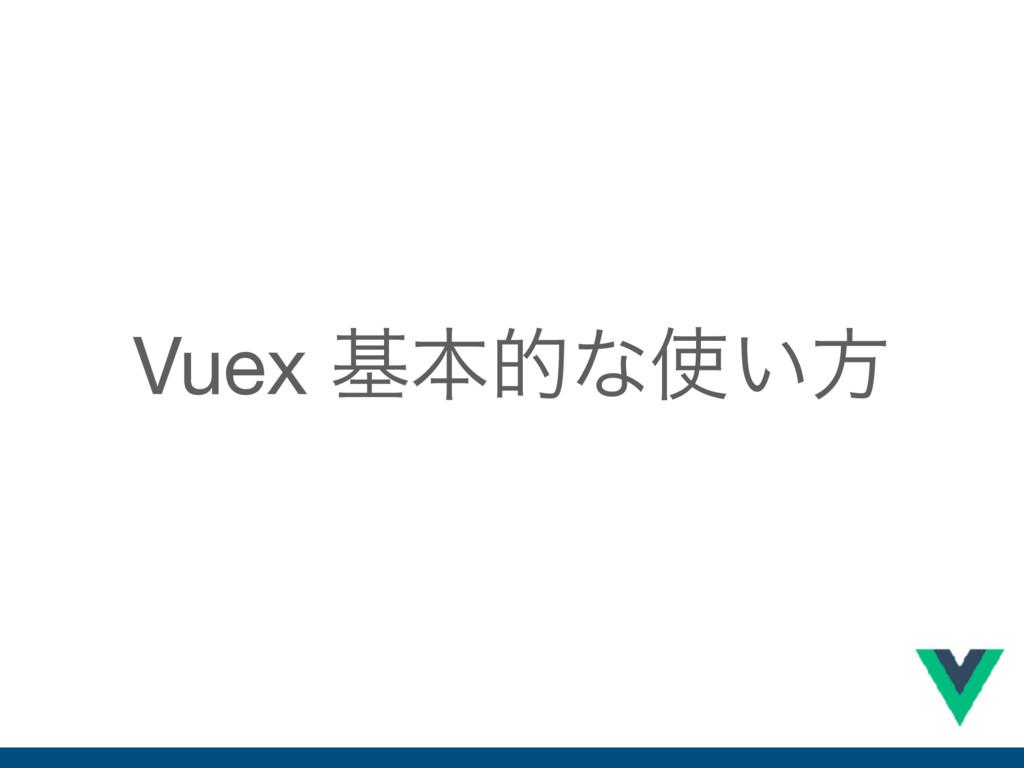 Vuex جຊతͳ͍ํ
