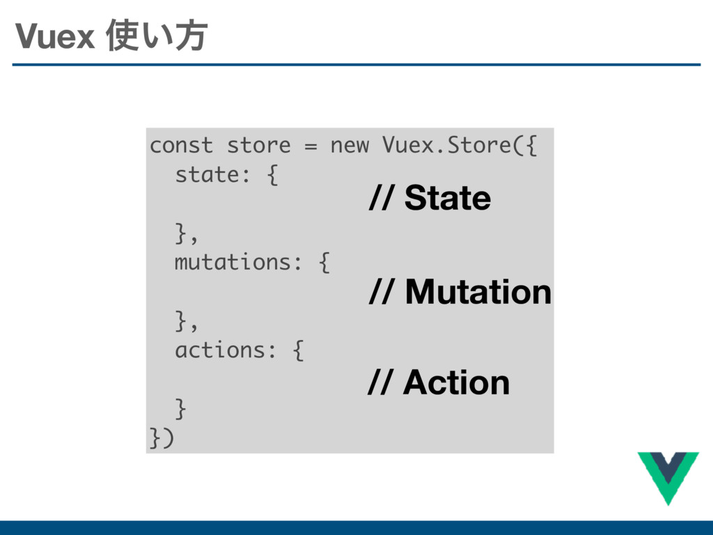Vuex ͍ํ const store = new Vuex.Store({ state: ...