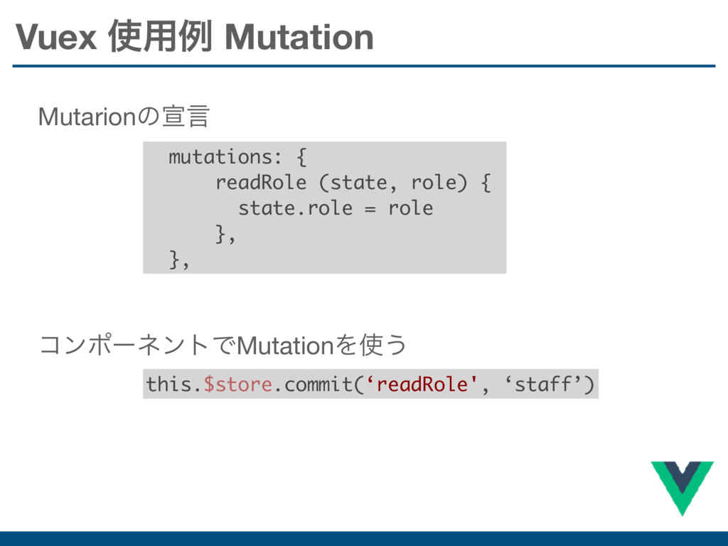 mutations: { readRole (state, role) { state.rol...