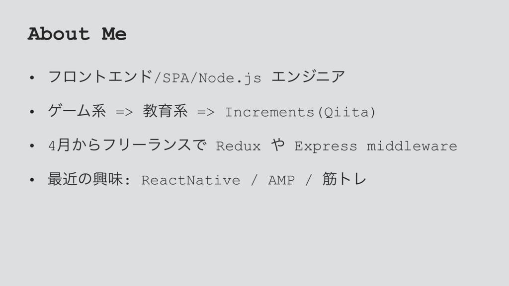 About Me • ϑϩϯτΤϯυ/SPA/Node.js ΤϯδχΞ • ήʔϜܥ => ...