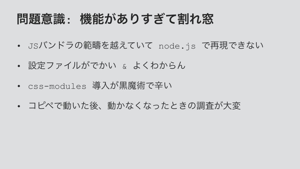 ҙࣝ: ػ͕͋Γׂ͗ͯ͢Ε૭ • JSόϯυϥͷൣᙝΛӽ͍͑ͯͯ node.js Ͱ࠶ݱ...