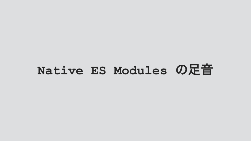 Native ES Modules ͷ଍Ի