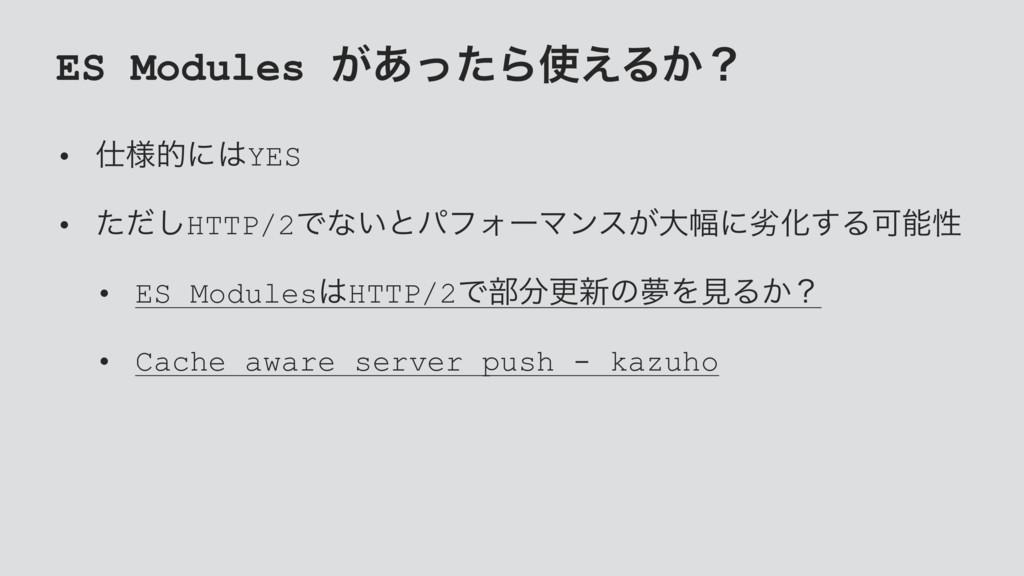 ES Modules ͕͋ͬͨΒ͑Δ͔ʁ • ༷తʹYES • ͨͩ͠HTTP/2Ͱͳ͍...