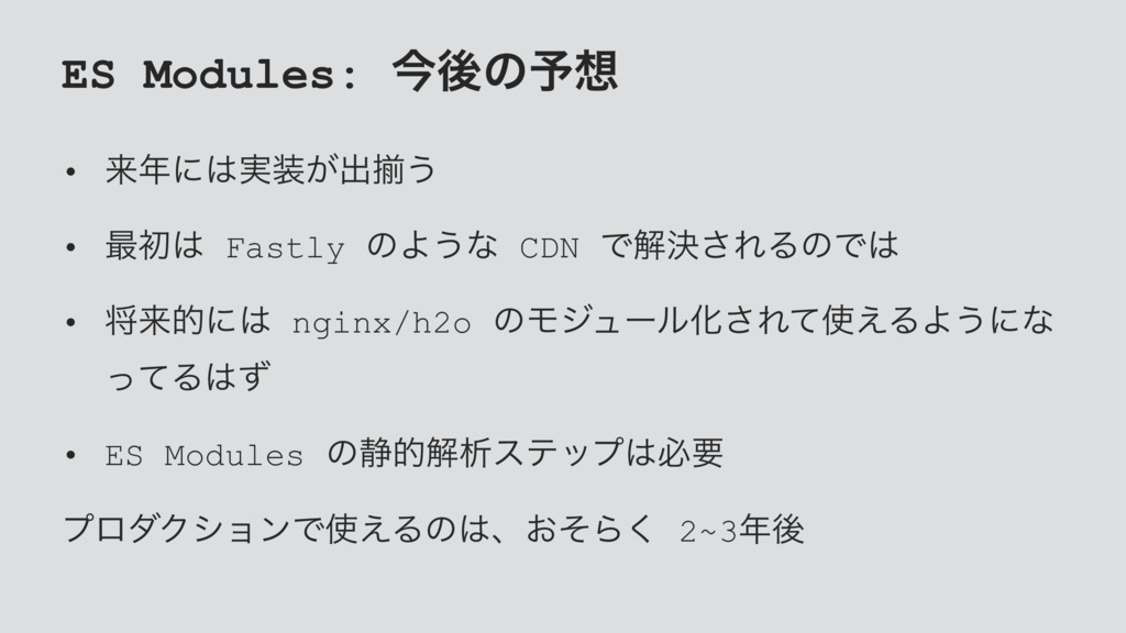 ES Modules: ࠓޙͷ༧ • དྷʹ࣮͕ग़ἧ͏ • ࠷ॳ Fastly ͷΑ͏...