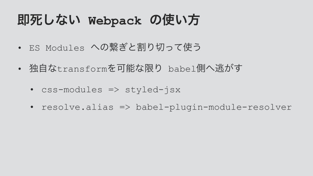 ଈࢮ͠ͳ͍ Webpack ͷ͍ํ • ES Modules ͷܨ͗ͱׂΓͬͯ͏ • ...