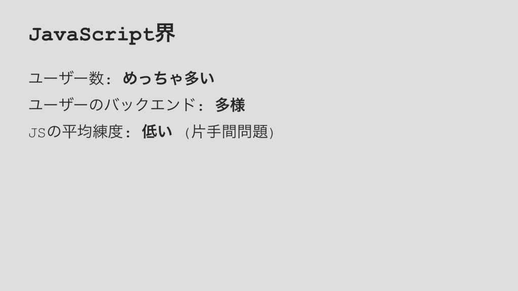 JavaScriptք Ϣʔβʔ: ΊͬͪΌଟ͍ ϢʔβʔͷόοΫΤϯυ: ଟ༷ JSͷฏۉ...