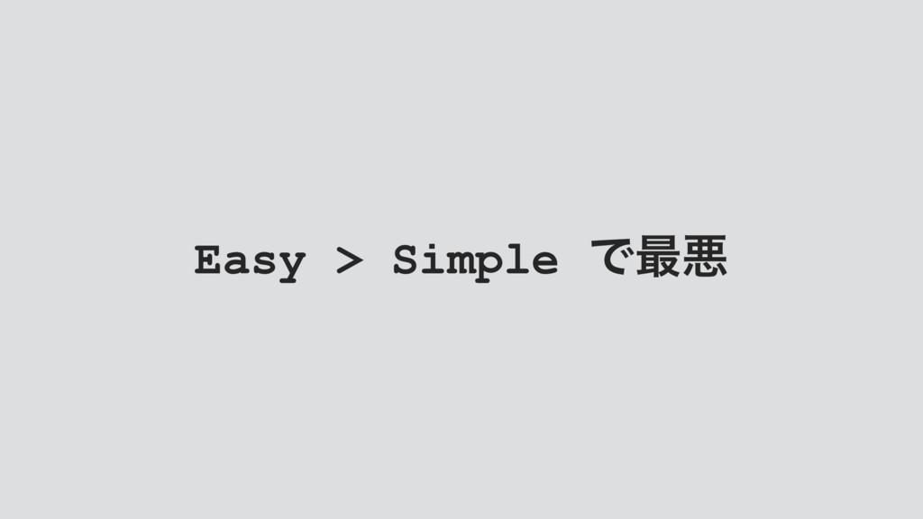 Easy > Simple Ͱ࠷ѱ