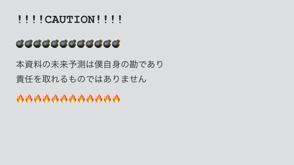 !!!!CAUTION!!!! !!!!!!!!!!!! ຊྉͷະདྷ༧ଌࣗͷצͰ͋Γ ...