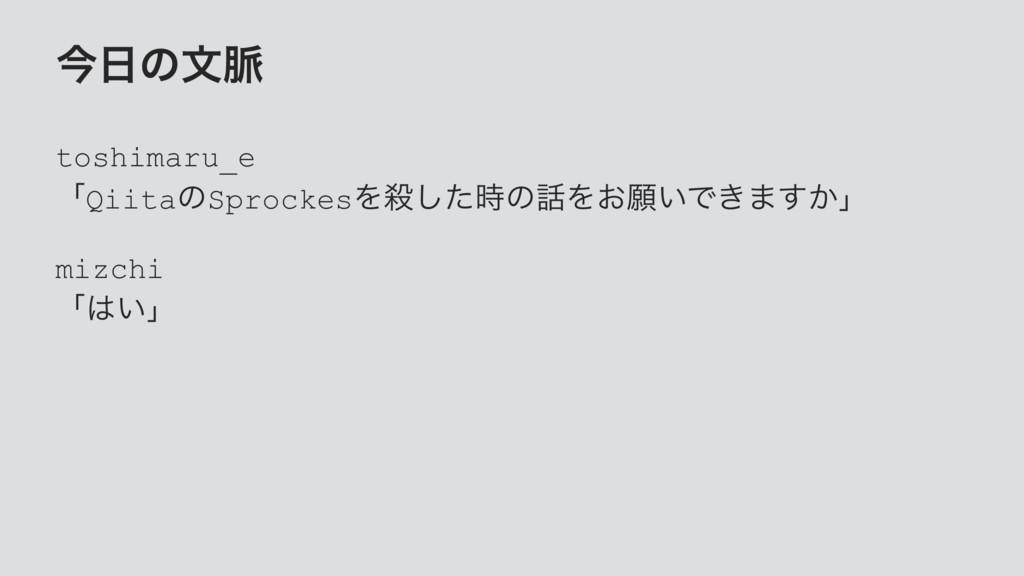 ࠓͷจ຺ toshimaru_e ʮQiitaͷSprockesΛͨ͠ͷΛ͓ئ͍Ͱ͖·...
