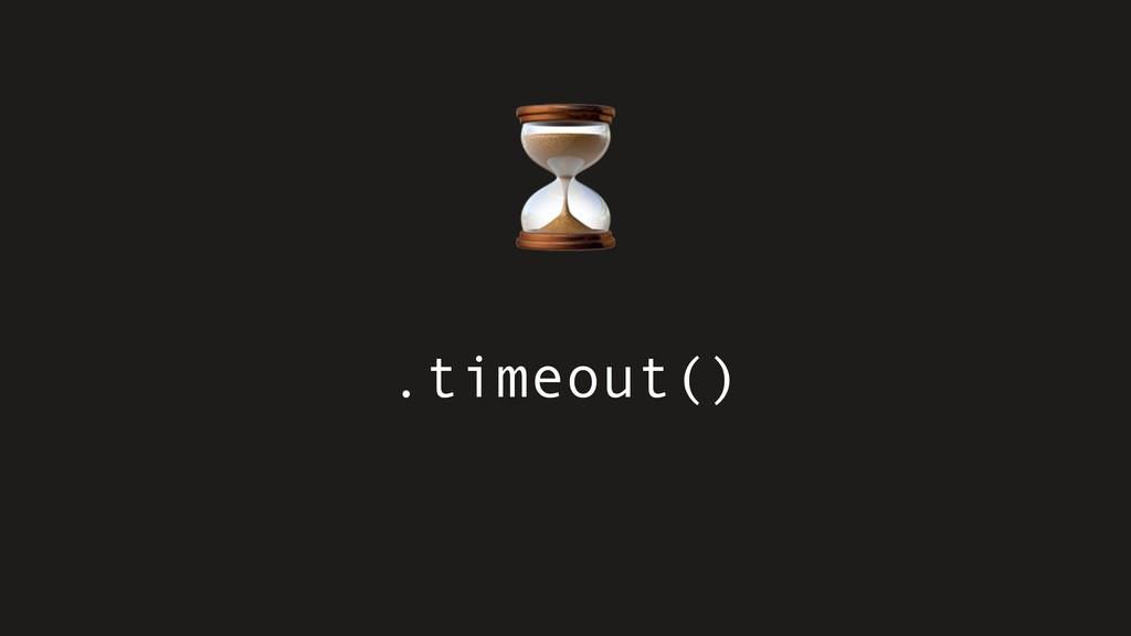 .timeout() ⏳