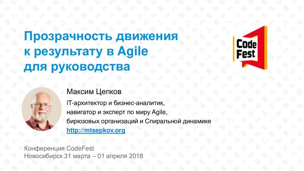 Максим Цепков IT-архитектор и бизнес-аналитик, ...
