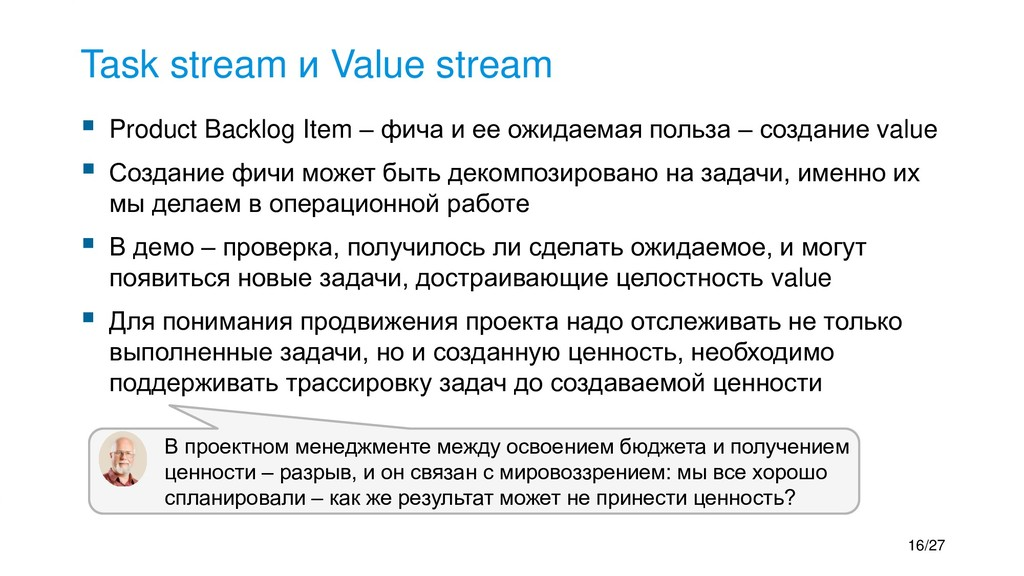 Task stream и Value stream  Product Backlog It...