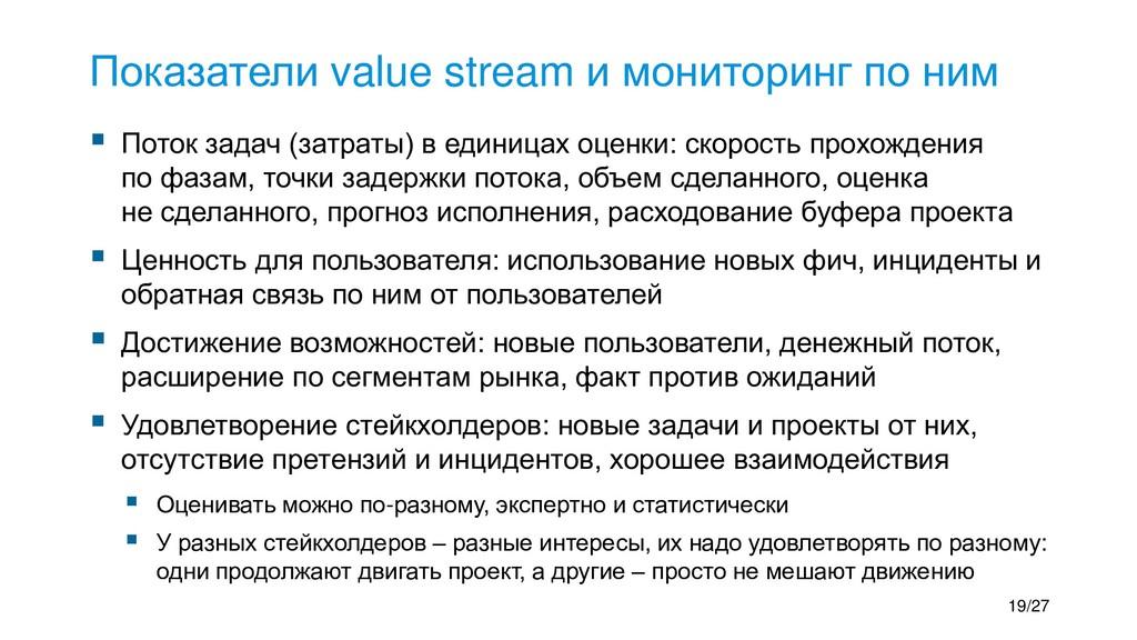 Показатели value stream и мониторинг по ним  П...