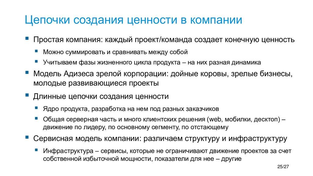 Цепочки создания ценности в компании  Простая ...