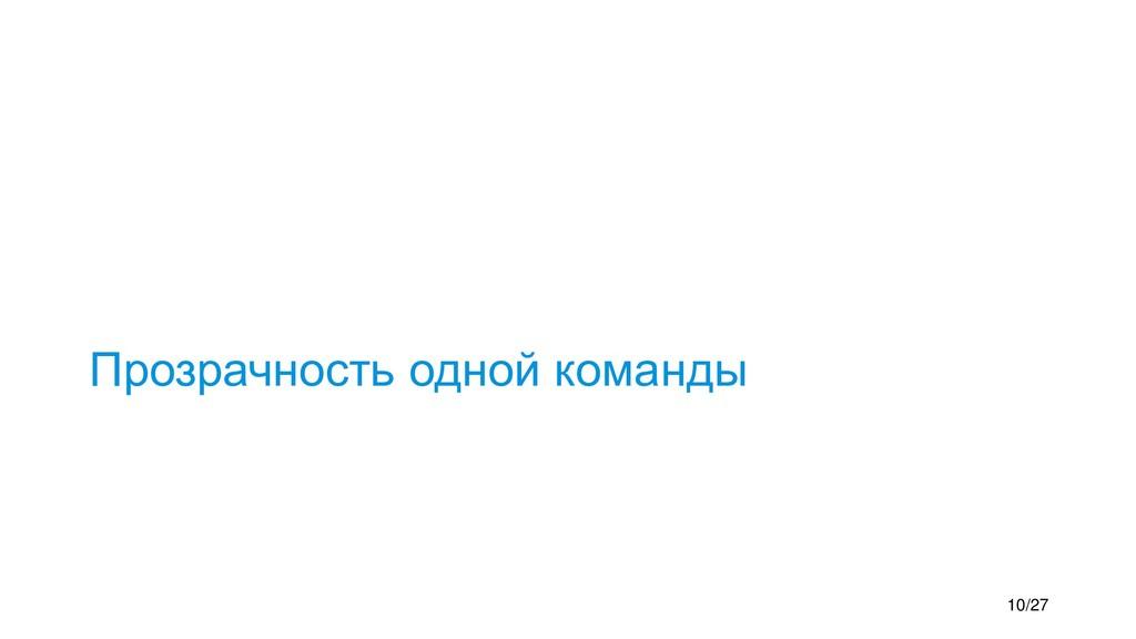 Прозрачность одной команды 10/27