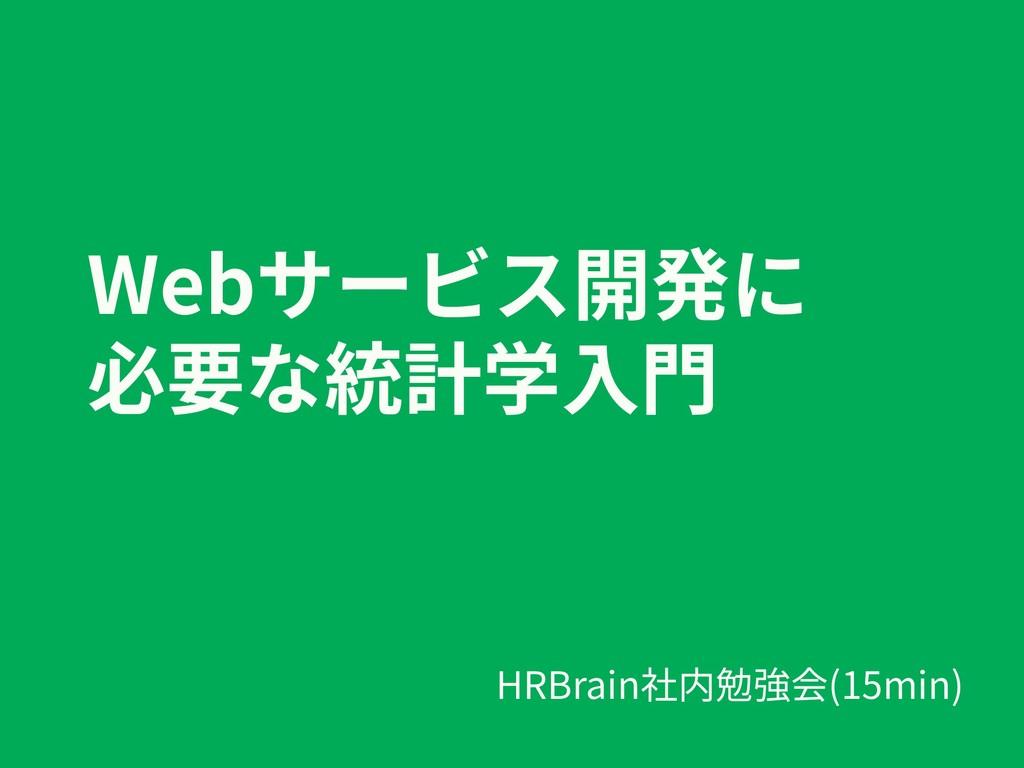 Webサービス開発に 必要な統計学⼊⾨ HRBrain社内勉強会(15min)