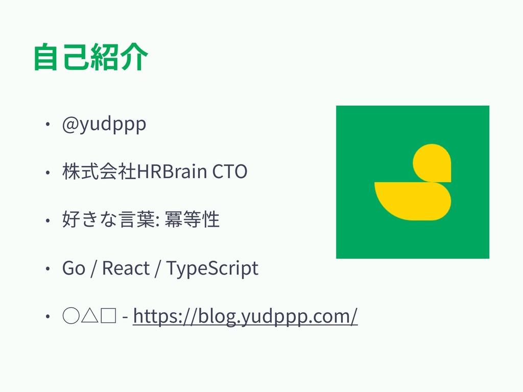 ⾃⼰紹介 • @yudppp • 株式会社HRBrain CTO • 好きな⾔葉: 冪等性 •...