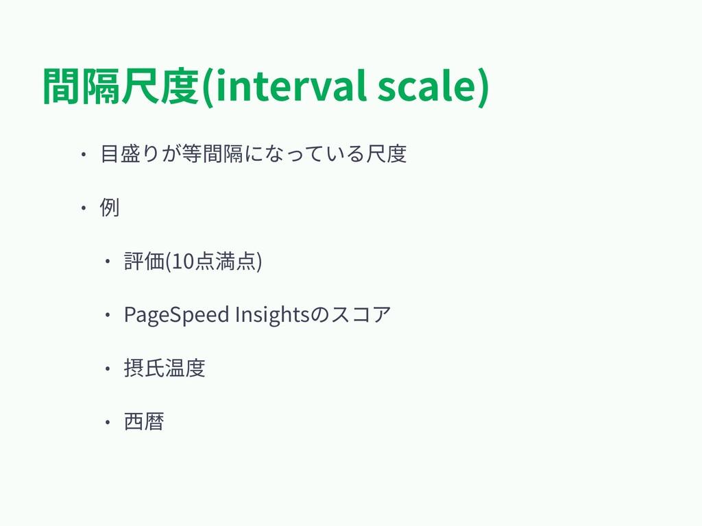 間隔尺度(interval scale) • ⽬盛りが等間隔になっている尺度 • 例 • 評価...