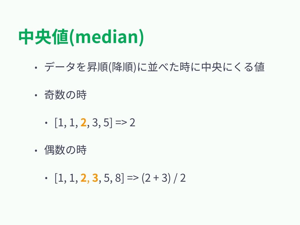 中央値(median) • データを昇順(降順)に並べた時に中央にくる値 • 奇数の時 • [...