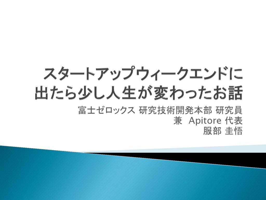 富士ゼロックス 研究技術開発本部 研究員 兼 Apitore 代表 服部 圭悟