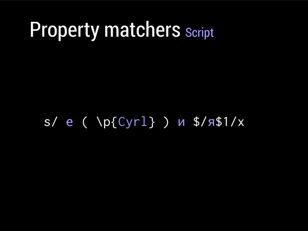 Property matchers Script s/ е ( \p{Cyrl} ) и $/...