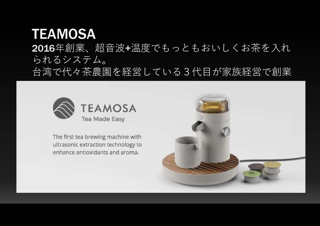 TEAMOSA 2016年創業、超音波+温度でもっともおいしくお茶を入れ られるシステム。 台...