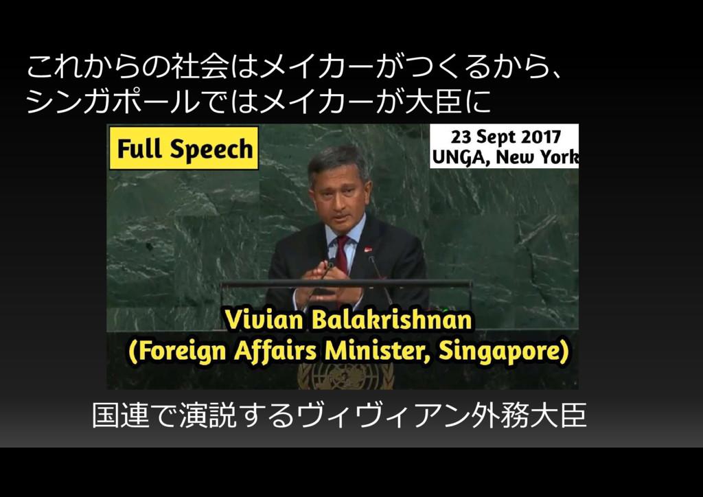 これからの社会はメイカーがつくるから、 シンガポールではメイカーが大臣に 国連で演説するヴィヴ...