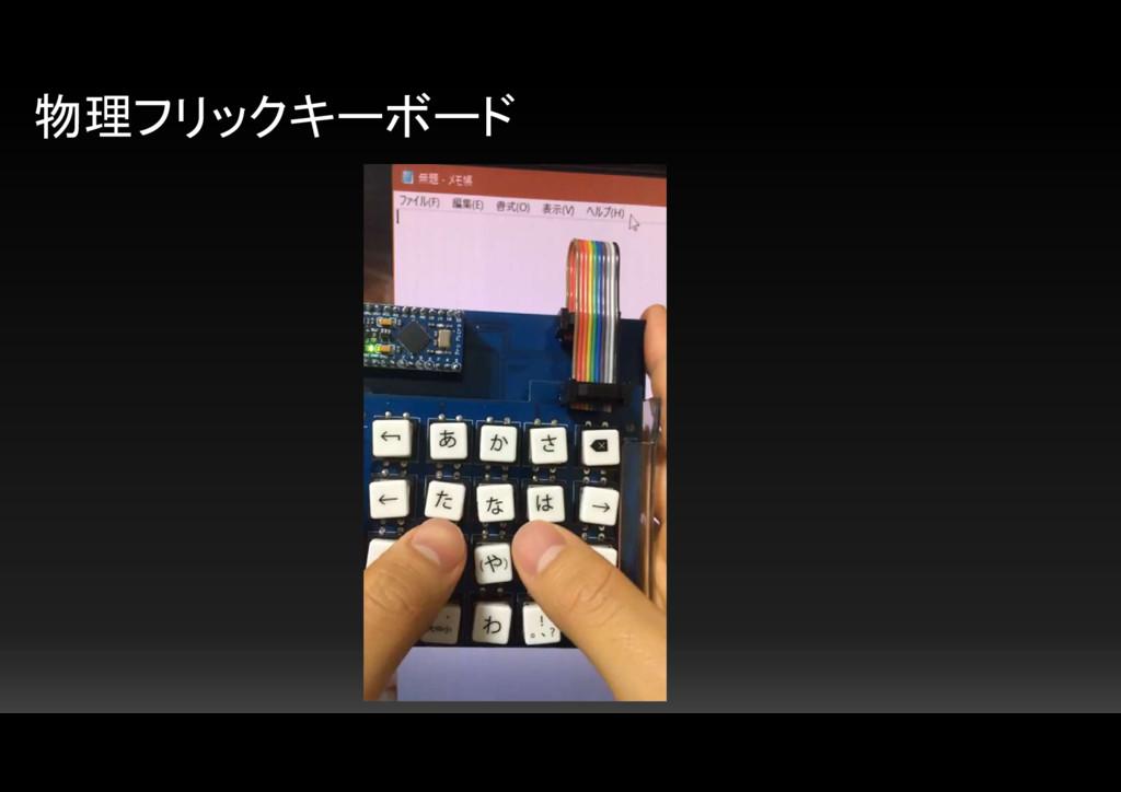 物理フリックキーボード