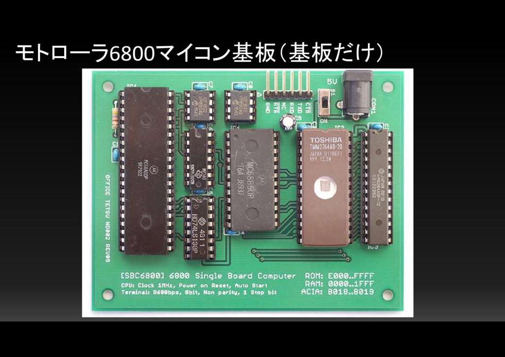 モトローラ6800マイコン基板(基板だけ)