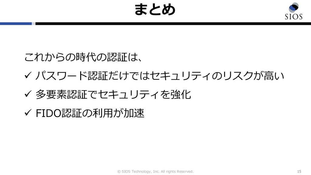 © SIOS Technology, Inc. All rights Reserved. まと...
