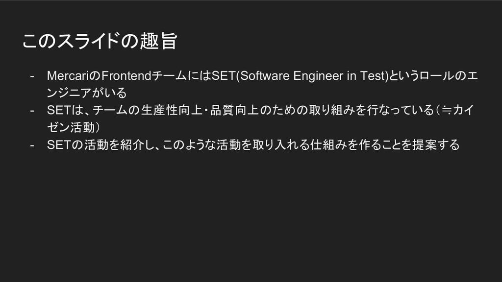 このスライドの趣旨 - MercariのFrontendチームにはSET(Software E...