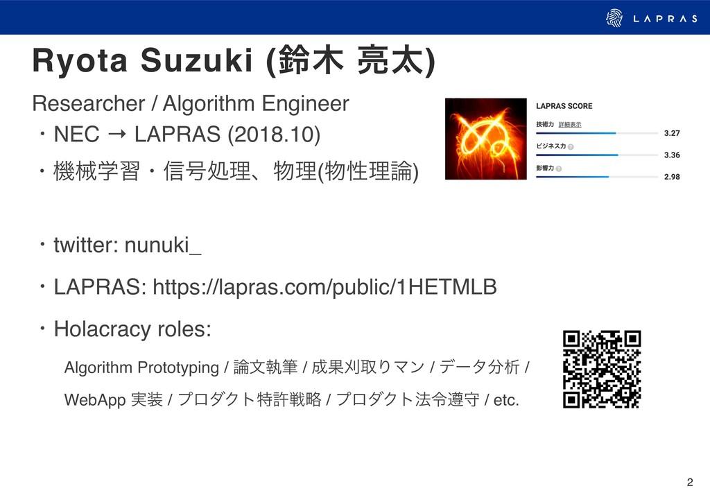 2 Researcher / Algorithm Engineer ɾNEC → LAPRAS...