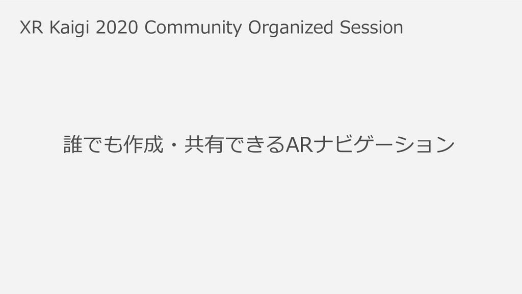 XR Kaigi 2020 Community Organized Session 誰でも作成...